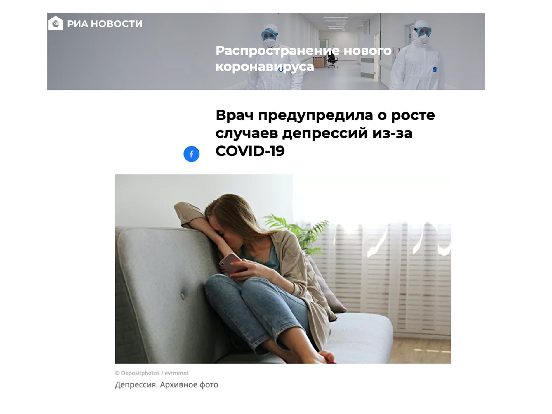Intervista a Sara Reginella per Ria Novosti